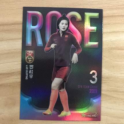 【开心就好】2019 中体卡业 国家女足  球星卡 罗桂平 五彩玫瑰 NO.3 特卡
