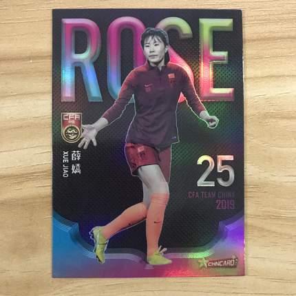 【开心就好】2019 中体卡业 国家女足  球星卡 薛娇 五彩玫瑰 NO.4 特卡