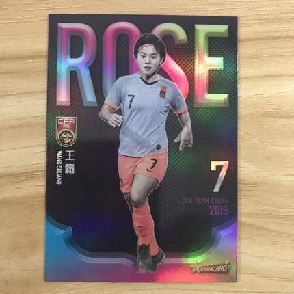 【开心就好】2019 中体卡业 国家女足  球星卡 王霜 五彩玫瑰 NO.7 特卡