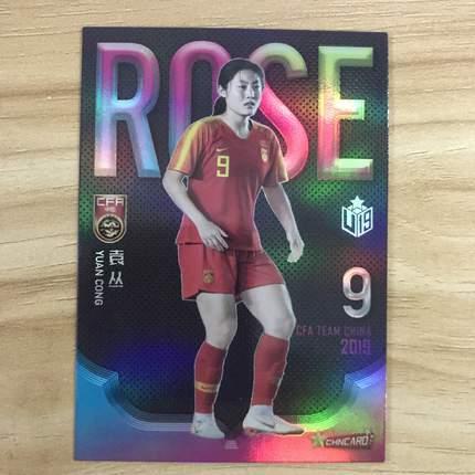 【开心就好】2019 中体卡业 国家女足  球星卡 袁丛 五彩玫瑰 NO.10 特卡