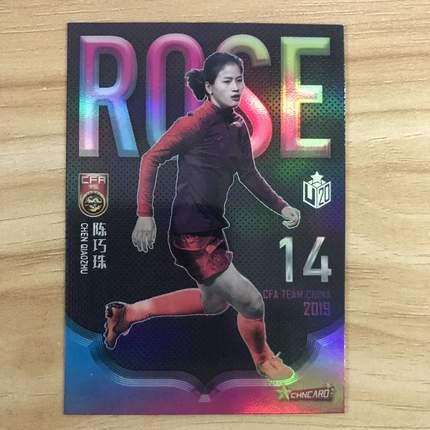 【开心就好】2019 中体卡业 国家女足  球星卡 陈巧珠 五彩玫瑰 NO.14 特卡