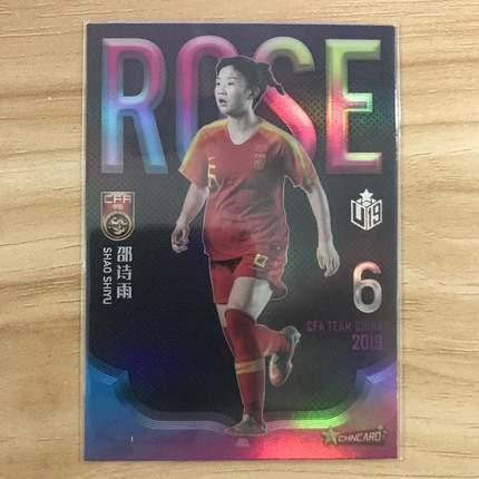 【开心就好】2019 中体卡业 国家女足  球星卡 邵诗雨 五彩玫瑰 NO.15 特卡