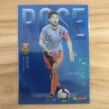 【开心就好】2019 中体卡业 国家女足  球星卡 吴海燕 五彩玫瑰 24/99 蓝 NO.5