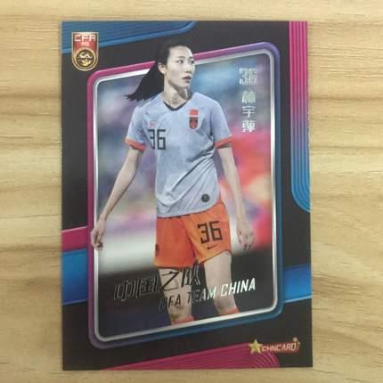 【开心就好】2019 中体卡业 国家女足  球星卡 林宇萍 基础卡 NO.2 凑套补齐