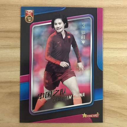 【开心就好】2019 中体卡业 国家女足  球星卡 罗桂平 基础卡 NO.22 凑套补齐