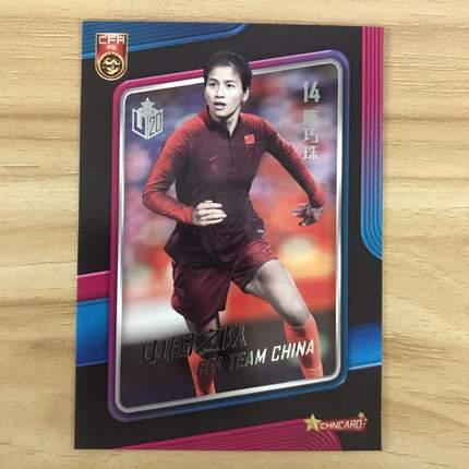 【开心就好】2019 中体卡业 国家女足  球星卡 陈巧珠 基础卡 NO.27 凑套补齐