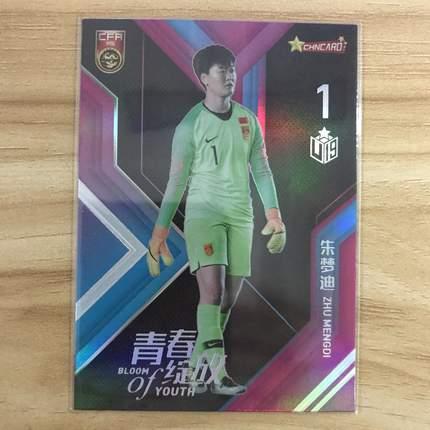 【开心就好】2019 中体卡业 国家女足  球星卡 朱梦迪 青春绽放 NO.2 特卡