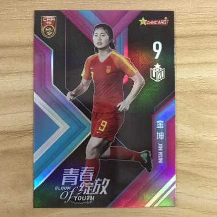 【开心就好】2019 中体卡业 国家女足  球星卡 金坤 青春绽放 NO.9 特卡