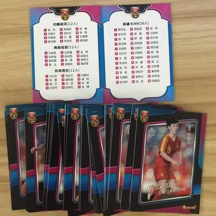 【开心就好】2019 中体卡业 国家女足  球星卡 基础卡全套38张打包出售