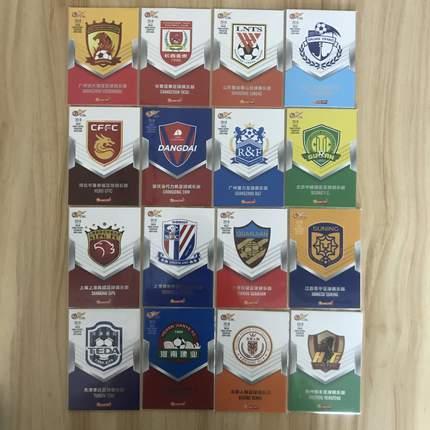 【开心就好】2018 中体卡业 中超联赛 球星卡 队徽特卡一套16张打包 队徽特卡 特卡