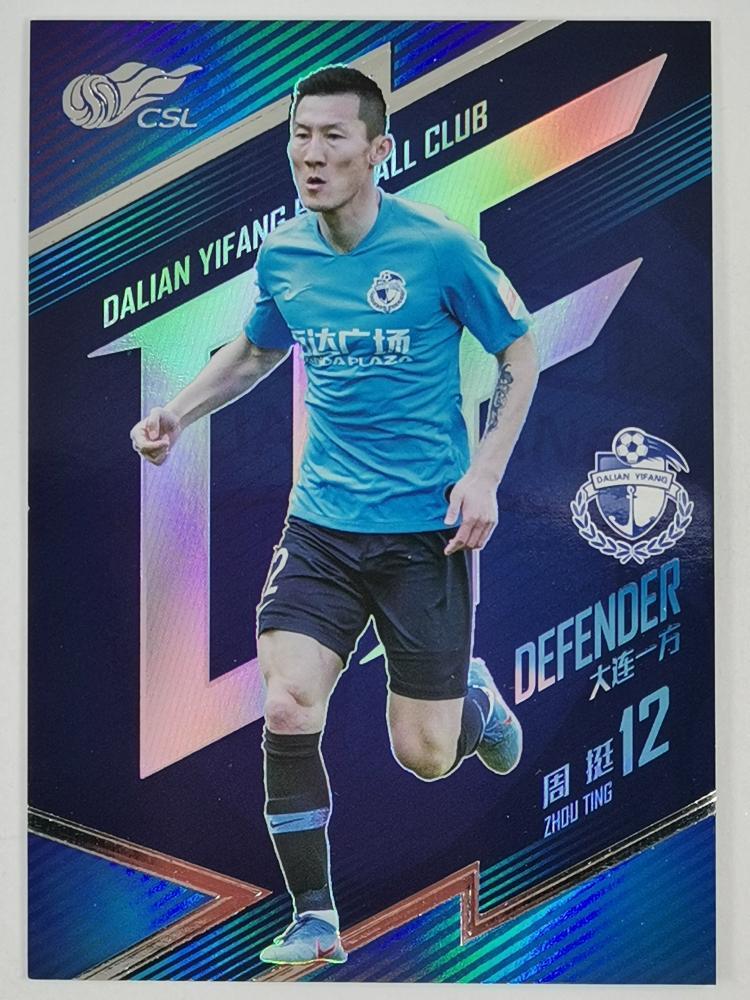 【帕克】2020 CHN CARD 中超联赛官方球星卡-标准版 球星卡 周挺 Zhou Ting 大连一方 后卫特卡 无编 NO.16 特卡