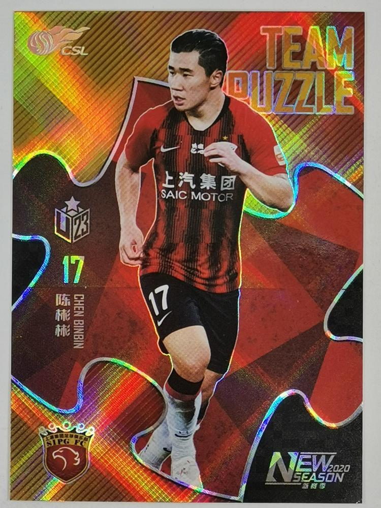 【ED】2021 CHN CARD 中超联赛 New Season  球星卡 陈彬彬 Chen Binbin 上海上港 拼图特卡 无编 NO.33 特卡