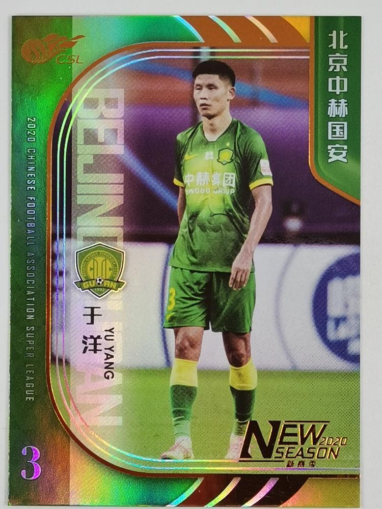 【ED】2021 CHN CARD 中超联赛 New Season  球星卡 于洋 Yu Yang 北京中赫国安 Base 铜 13/199编 NO.33 普卡