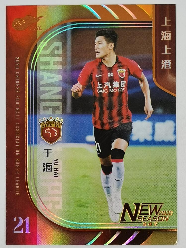 【风筝】2021 CHN CARD 中超联赛 New Season  球星卡 于海 Yu Hai 上海上港 Base 铜 154/199编 NO.51 普卡
