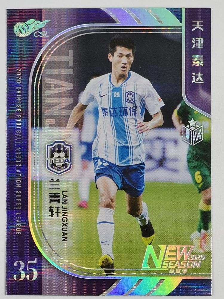 【开心就好】2021 CHN CARD 中超联赛 New Season  球星卡 兰菁轩 Lan Jingxuan 天津泰达亿利 Base 银折 21/50编 NO.129 普卡