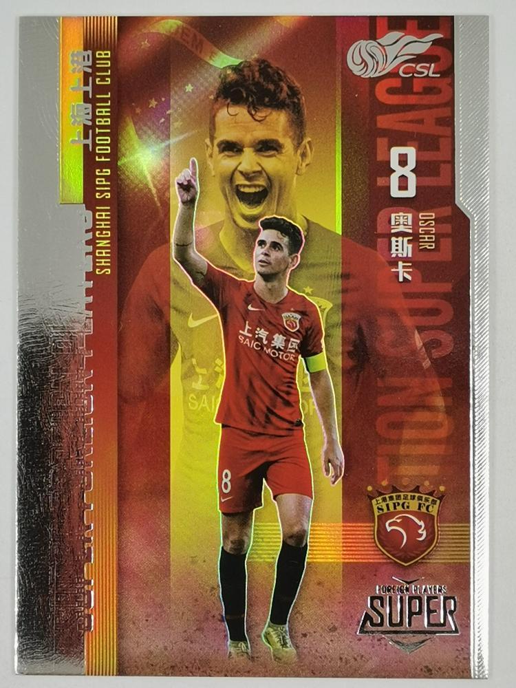【ED】2020 CHN CARD 中超联赛官方球星卡-标准版 球星卡 奥斯卡 Oscar 上海上港 超级外援特卡 无编 NO.4 特卡